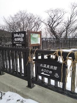 北温泉1.JPG