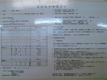 展望露天風呂温泉分析書.JPG