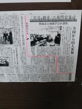 新聞掲載1.JPG