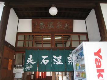 永石温泉玄関.jpg