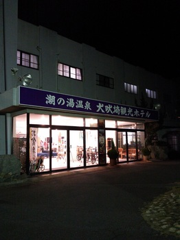 犬吠崎温泉1.jpg