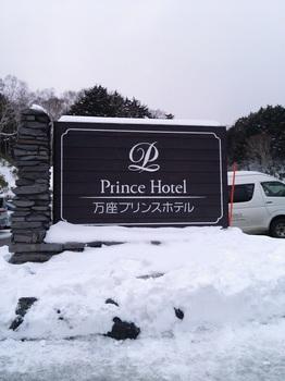 万座プリンスホテル1.jpg