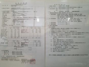 万座ホテル聚楽温泉分析書.jpg