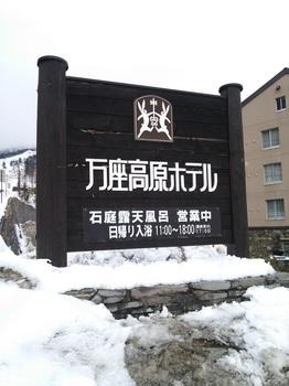 万座高原ホテル1.jpg