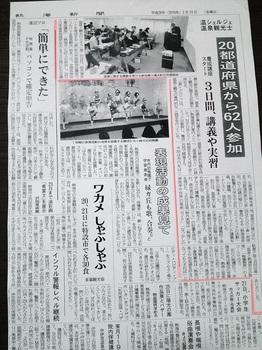 新聞掲載2.JPG