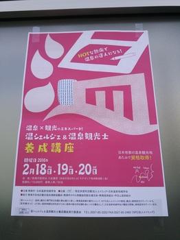 温シェルジェ&温泉観光士1.JPG
