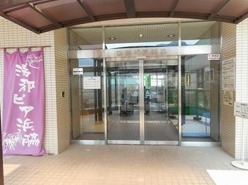 湯都ピア浜脇玄関.jpg