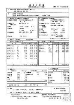 田の湯温泉温泉分析書.jpg