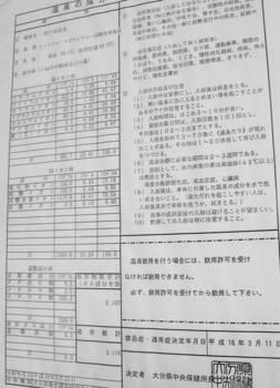 的ヶ浜温泉温泉分析書.jpg